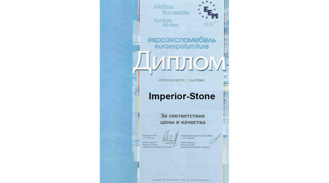 """Диплом ЕвроЭкспоМебель 2010 """"За соответствие цены и качества"""""""