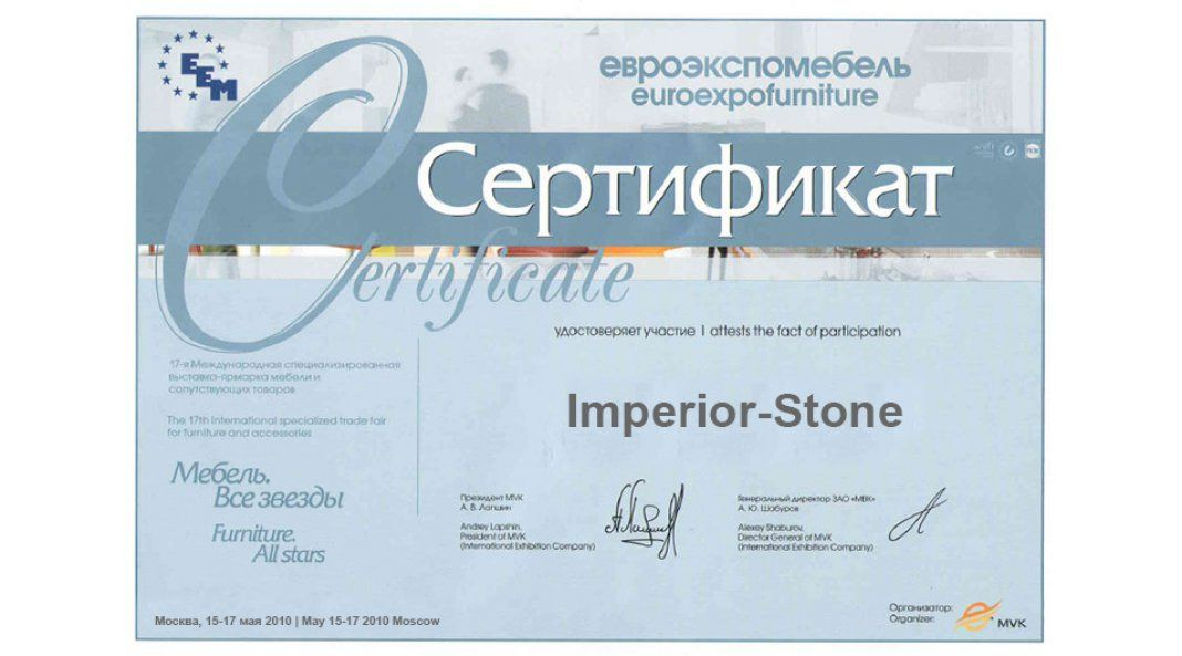 Сертификат участника выставки ЕвроЭкспоМебель 2010