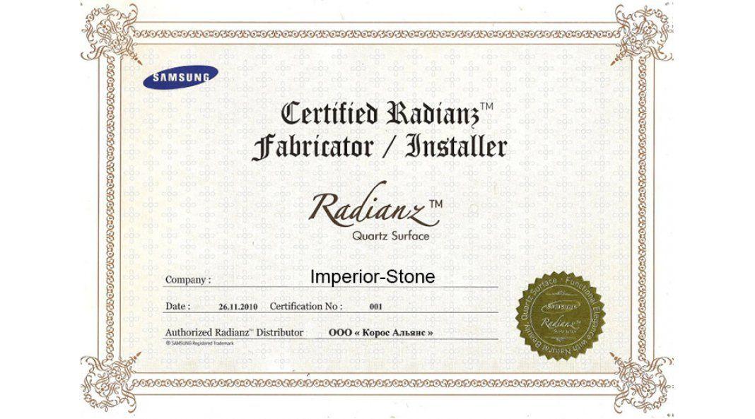 Сертификат для продажи кварцевого камня Samsung Radianz
