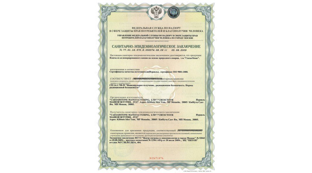 Сертификат качества кварцевого агломерата Caesartone