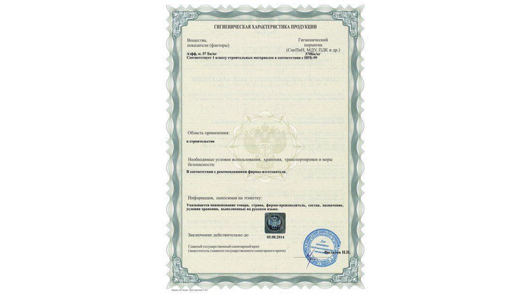 Сертификат кварцевого агломерата Caesartone