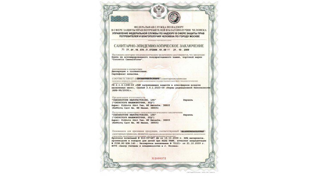 Сертификат качества кварцевого камня Caesartone