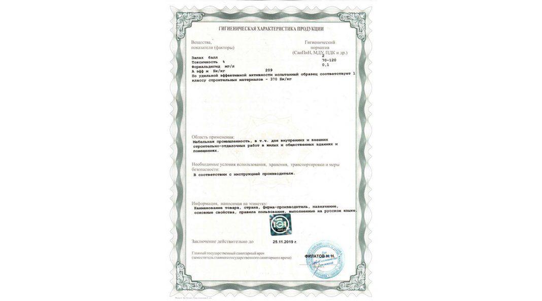 Сертификат качества искусственного камня Caesartone
