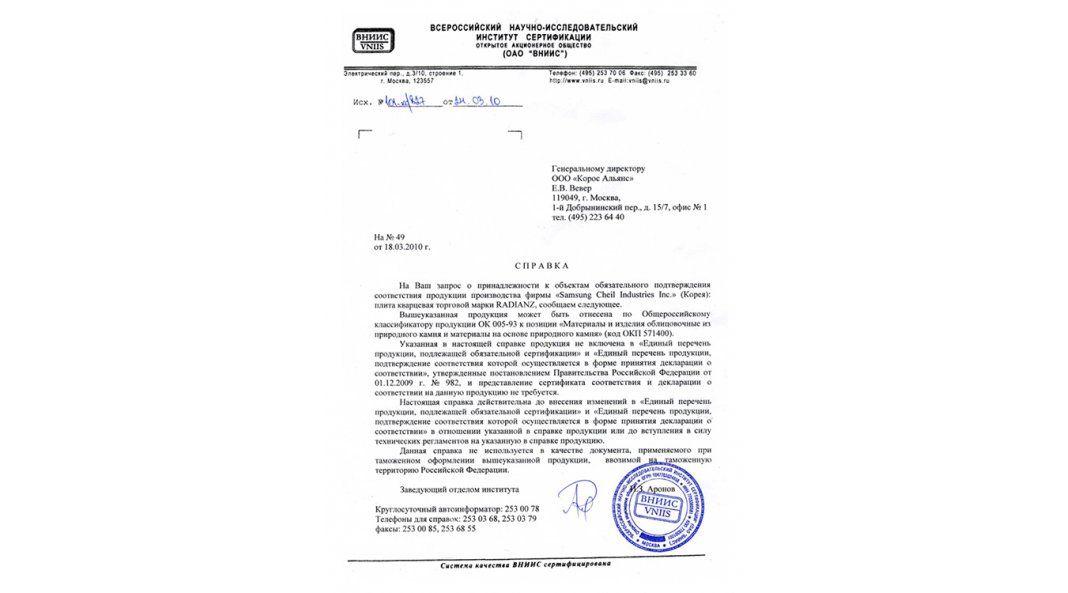 Сертификат качества кварцевого агломерата Samsung Radianz