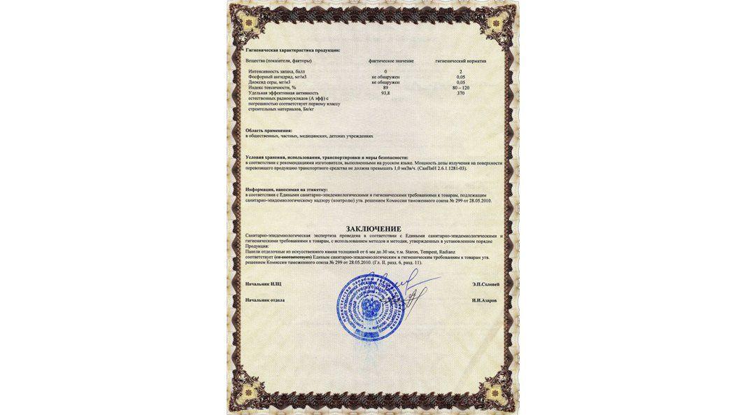 Сертификат качества кварца Samsung Radianz