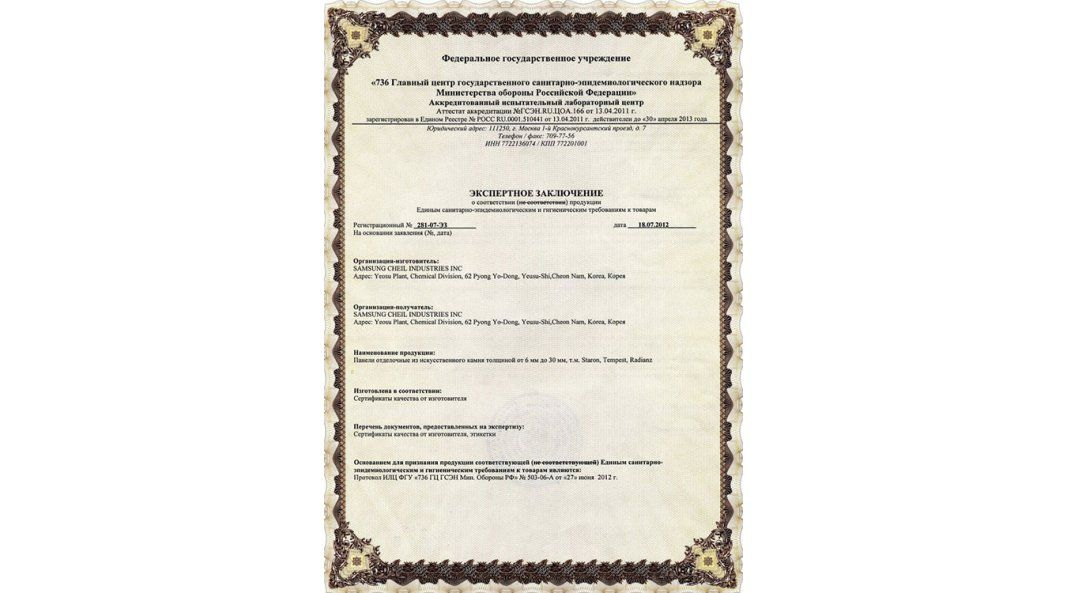 Сертификат качества кварцевого камня Samsung Radianz