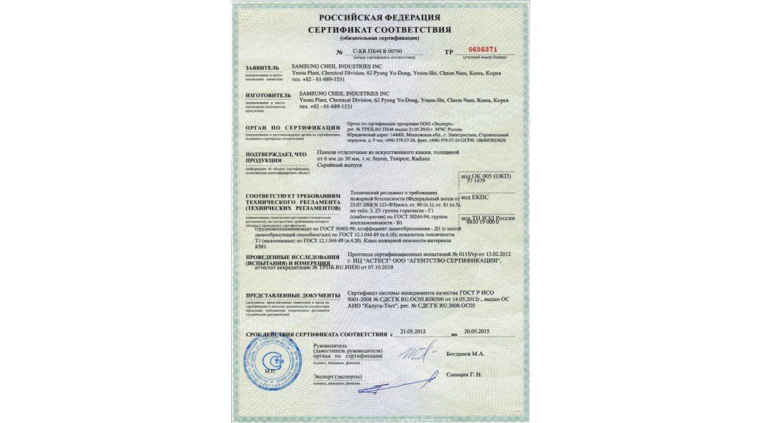 Сертификат качества искусственного камня Samsung Radianz