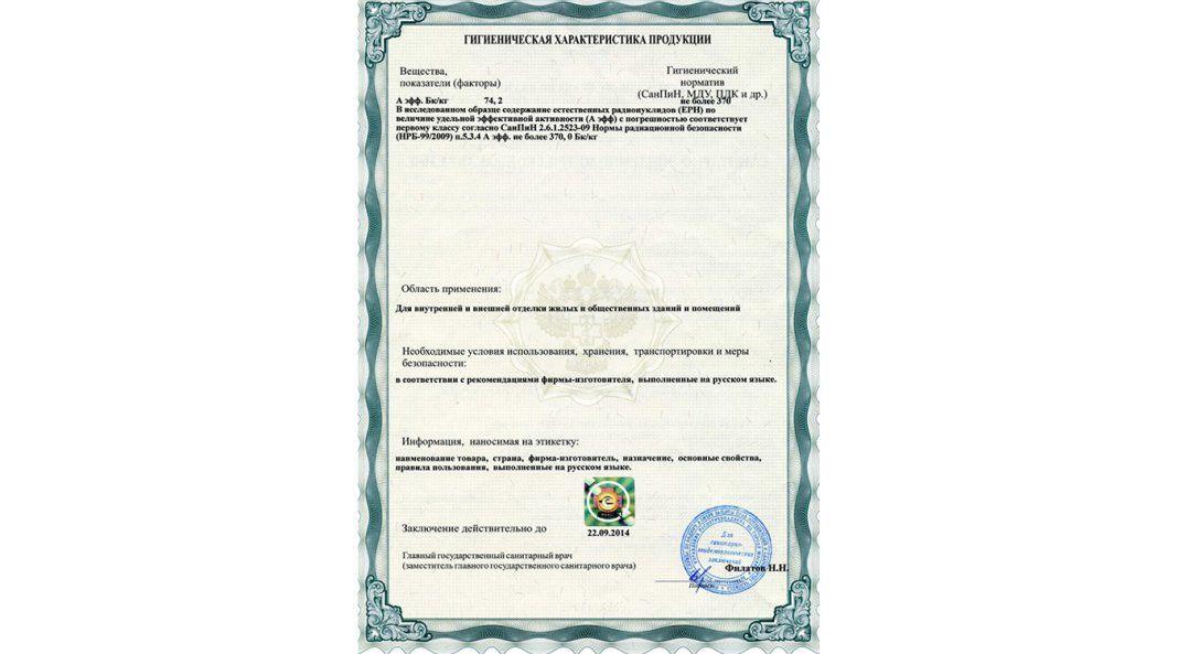Сертификат качества кварцевого искусственного камня Samsung Radianz