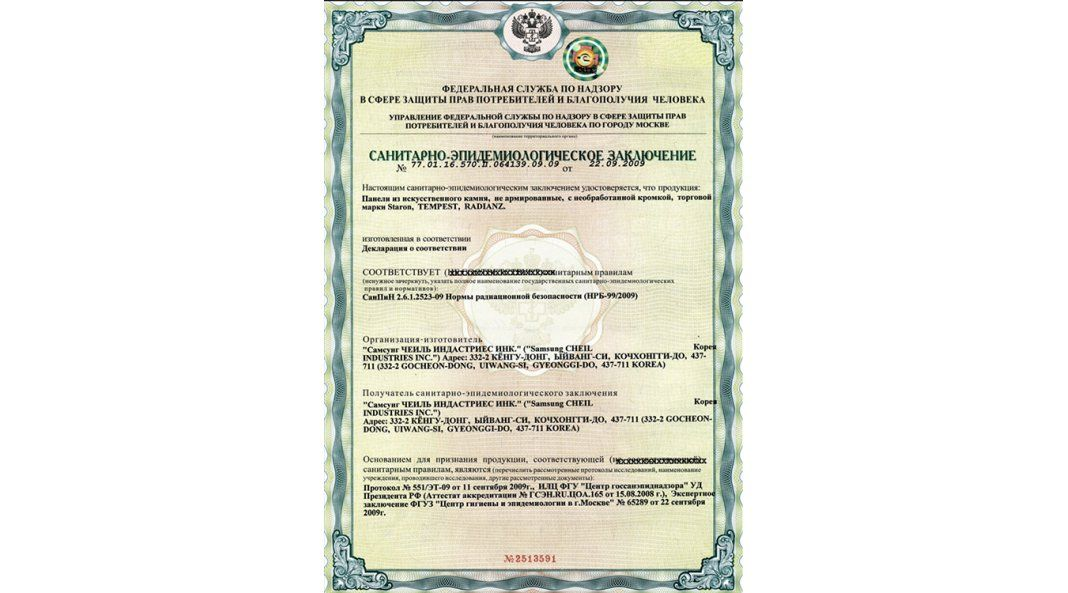 Сертификат качества камня Samsung Radianz