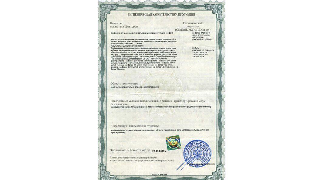 Сертификат качества камня Silestone