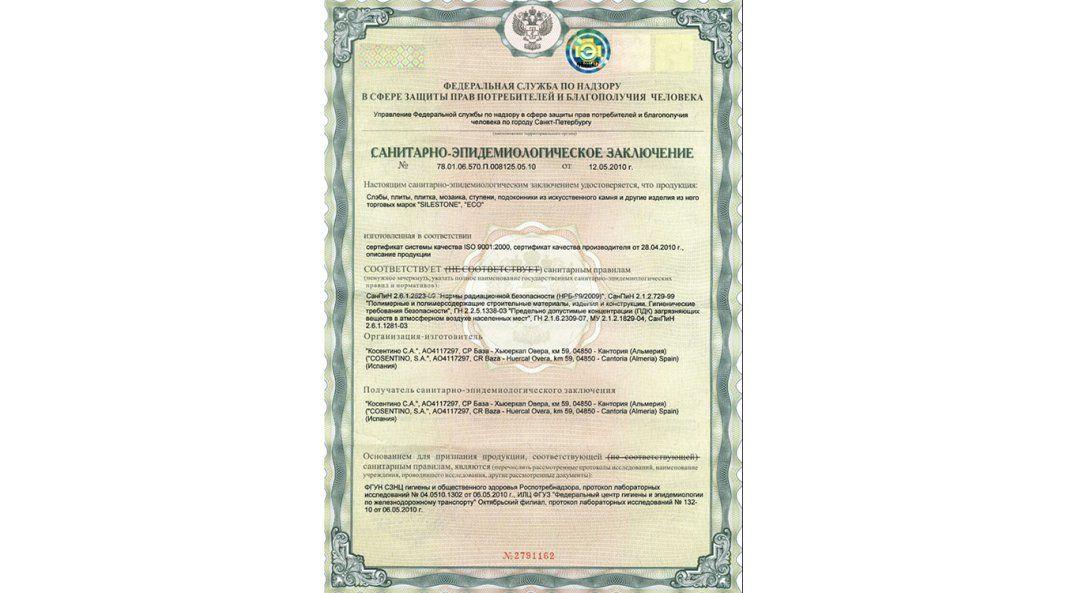 Сертификат качества кварцевого агломерата Silestone