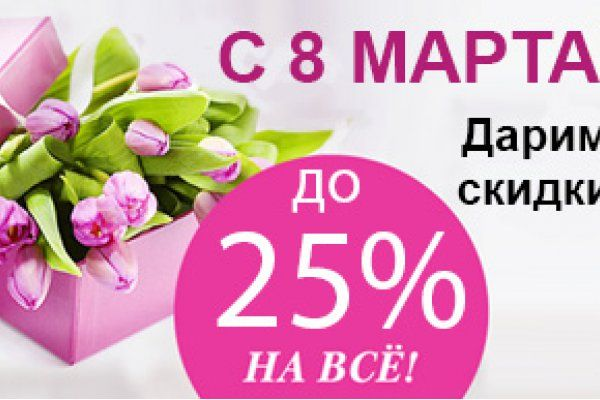 Поздравляем с 8 марта и дарим скидки!