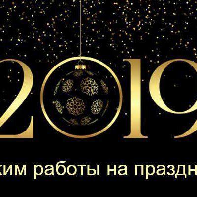 Режим работы на Новогодних праздниках 2019